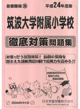 筑波大学附属小学校 徹底対策問題集 平成24年度版