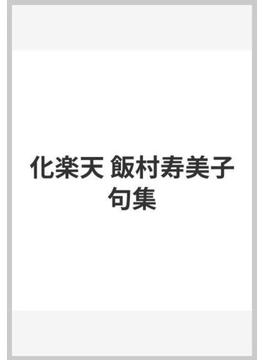 化楽天 飯村寿美子句集