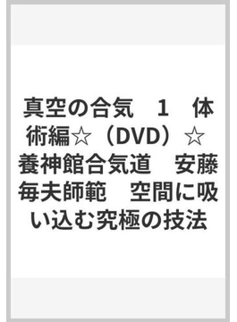 真空の合気 1 体術編[DVD]