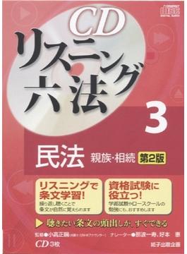 リスニング六法 3[CD] 民法親族・相続 第2版