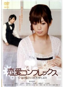 恋愛コンプレックス[DVD]