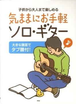 気ままにお手軽ソロ・ギター 子供から大人まで楽しめる