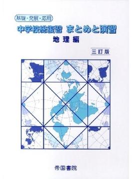 中学校総復習まとめと演習 地理編 3訂版
