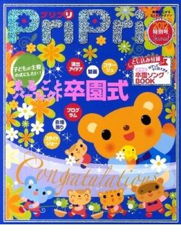 プリプリ 2012特別号 子どもが主役の式にしたい!まるごとパーフェクト卒園式