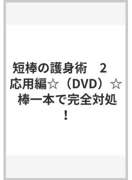 短棒の護身術 第2巻 応用編[DVD]