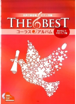 THE BESTコーラス・アルバム 咲かせよう卒業ソング編3訂版 女声三部合唱/ピアノ伴奏