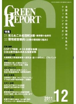 GREEN REPORT 2011年12月号 1