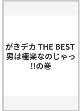 がきデカTHE BEST 男は極楽なのじゃっ!!の巻 (レアミクスコミックス)