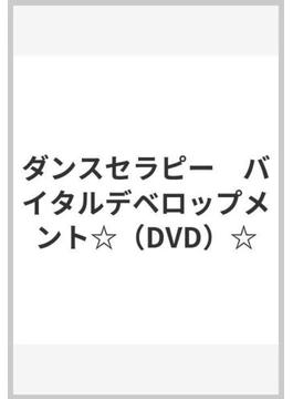 ダンスセラピーバイタルデベロップメント[DVD]