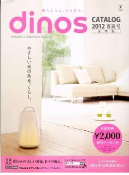 ディノスカタログ 2012春夏号 保存版