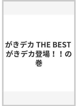 がきデカTHE BEST がきデカ登場!!の巻 (レアミクスコミックス)