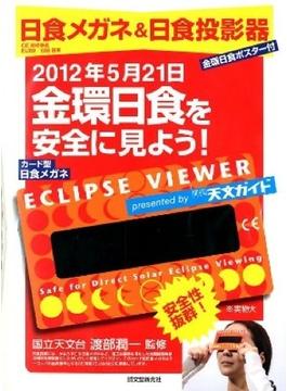 日食メガネ&日食投影器 2012年5月21日金環日食を安全に見よう!