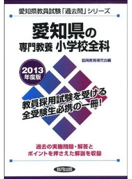 県別過去問 愛知県の専門教養 小学校全科 2013年度版
