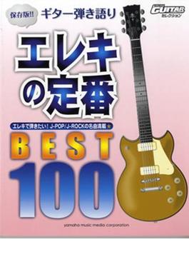 Go!Go!GUITAR Selection保存版!!エレキの定番ベスト100
