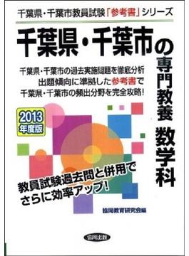 県別参考書 千葉県・千葉市の専門教養 数学科 2013年度版