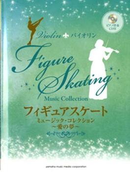 バイオリン・レパートリーフィギュアスケート・ミュージック・コレクション