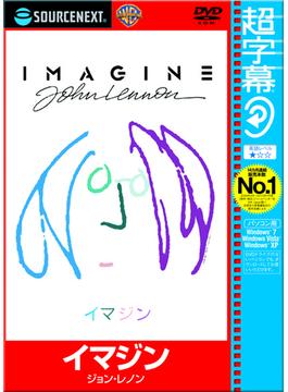 超字幕イマジン/ジョン・レノン [DVD-ROM]