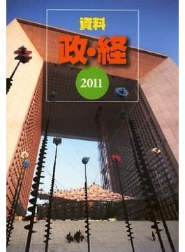 資料政・経 2011