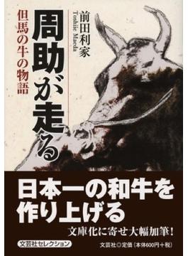 周助が走る 但馬の牛の物語