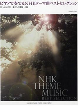 ピアノで奏でるNHKテーマ曲ベストセレクション「てっぱん」「江~姫たちの戦国」 他