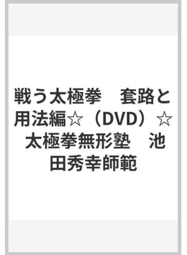 戦う太極拳 套路と用法編[DVD]