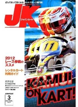 ジャパンカート 2012年3月号