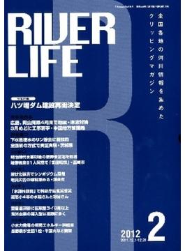 RIVER LIFE 2012年2月号