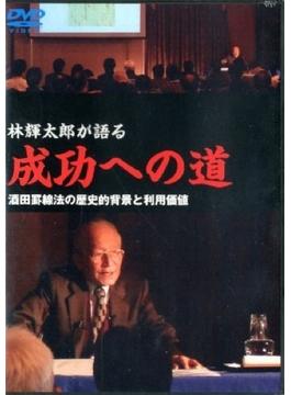 林輝太郎が語る成功への道[DVD]
