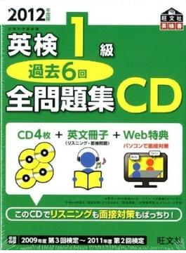 英検1級過去6回全問題集CD 2012年度版
