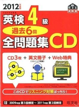 英検4級過去6回全問題集CD 2012年度版