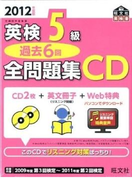 英検5級過去6回全問題集CD 2012年度版
