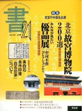 書・21 45号 季刊