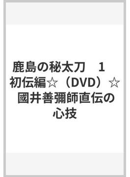國井善彌師直伝の心技鹿島の秘太刀 1 初伝編[DVD]
