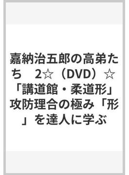 嘉納治五郎の高弟たち VOL.2[DVD] 講道館・柔道形