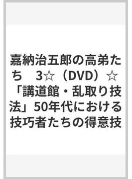 嘉納治五郎の高弟たち VOL.3[DVD] 講道館・乱取り技法