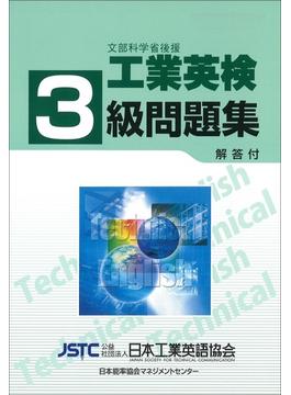 工業英検3級問題集 2011年度版