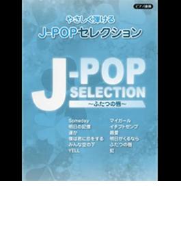 やさしく弾けるJ-POPセレクション~ふたつの唇