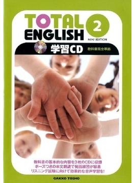 TOTAL ENGLISH 2 NEW ENGLISH[CD] 学習CD 教科書完全準拠