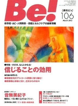 Be! 106(March2012) 季刊