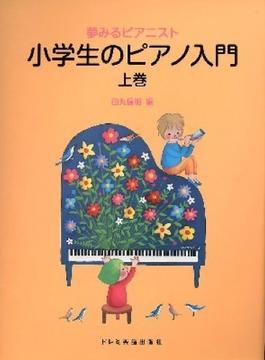 小学生のピアノ入門 上巻