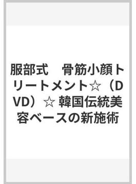 服部式骨筋小顔トリートメント[DVD]