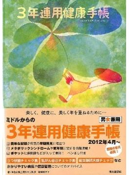 3年連用健康手帳 2012.4~2015.3