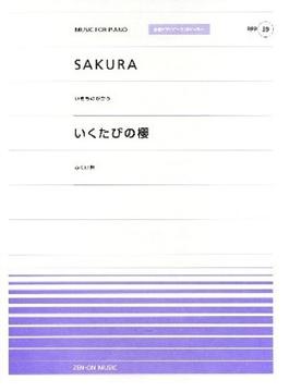 SAKURA/いくたびの櫻