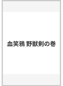 血笑鴉 野獣剣の巻 (レアミクスコミックス)