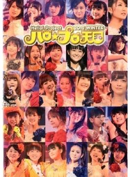 Hello!Project2012WINTER「ハロ☆プロ天国~ロックちゃん~~ファンキーちゃん~」