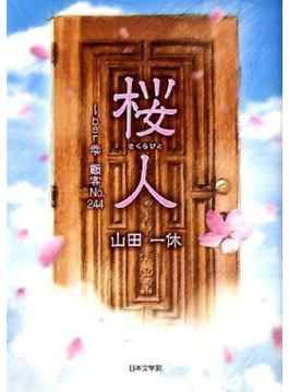 桜人~bar雫顧客No.244