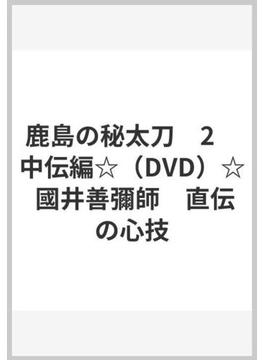 國井善彌師直伝の心技鹿島の秘太刀 2 中伝編[DVD]