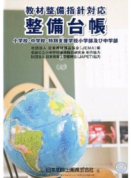 教材整備指針対応整備台帳[CD-ROM]