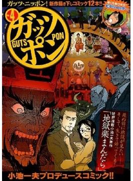 ガッツポン vol.4 (キングシリーズ 漫画スーパーワイド)