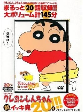 クレヨンしんちゃん嵐を呼ぶイッキ見20!!! vol.0[DVD]